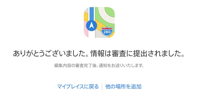 Apple Maps Connect 審査に提出
