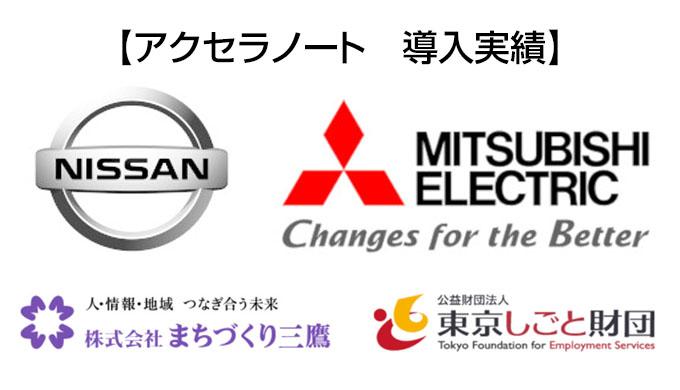 日産自動車や三菱電機にも採用。働き方改革に取り組む企業に。