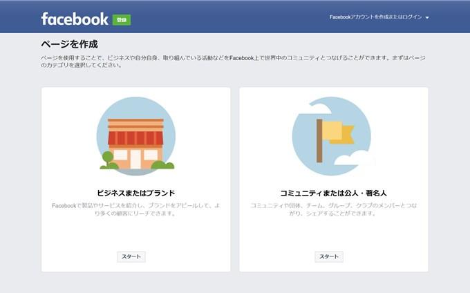 「Facebook」で地元客を常連に
