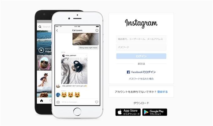 「Instagram」でインスタ映えをアピール