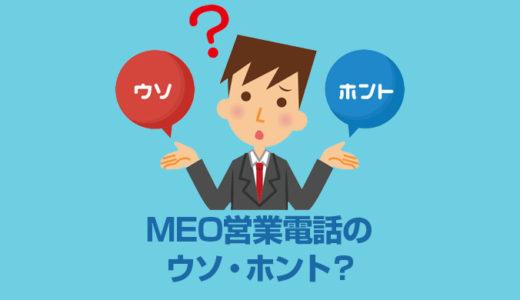 MEO営業電話のウソ・ホント?