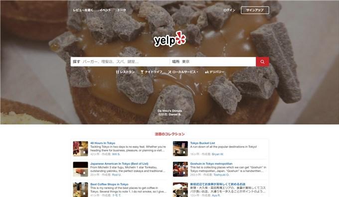 「YELP」でインバウンド集客を狙う