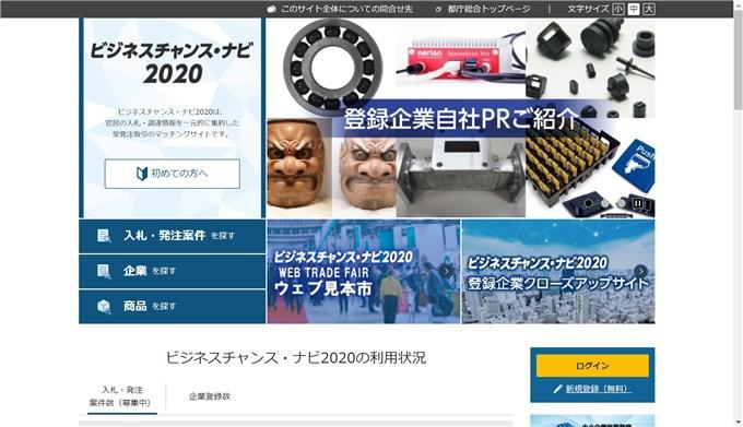 ビジネスチャンス・ナビ2020_トップ画面