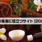 【2021年版】美容室・エステの集客に役立つ口コミ・レビューサイト一覧