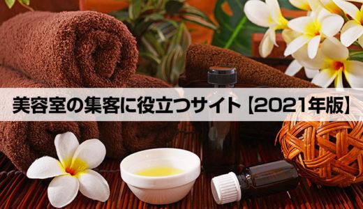 【2021年版】美容室・エステの集客に役立つ口コミ・レビューサイト一覧(全29サイト)