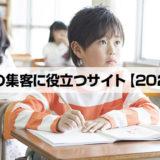 【2021年版】学習塾の集客に役立つ口コミ・レビューサイト一覧(全16サイト)