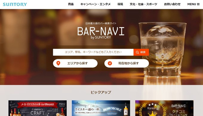 BARNAVI_飲食店集客グルメサイト