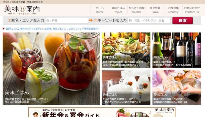 美味案内_飲食店集客グルメサイト