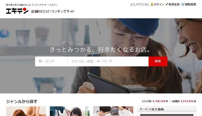 エキテン_病院・歯科医・クリニックの集客に役立つサイト