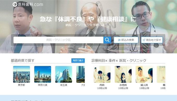 医科歯科.com_病院・歯科医・クリニックの集客に役立つサイト