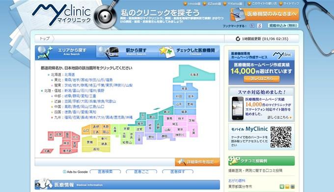 マイクリニック_病院・歯科医・クリニックの集客に役立つサイト
