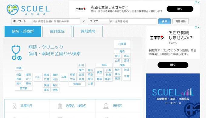 スクエル_病院・歯科医・クリニックの集客に役立つサイト