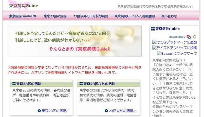 東京病院GUIDE_病院・歯科医・クリニックの集客に役立つサイト