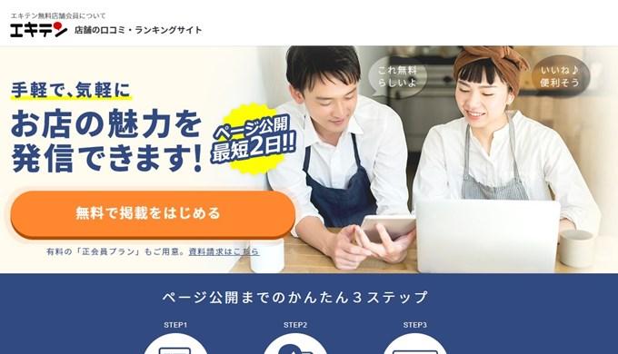 エキテン_飲食店集客グルメサイト