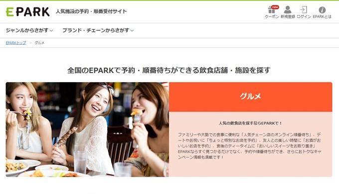 EPARK_飲食店集客グルメサイト