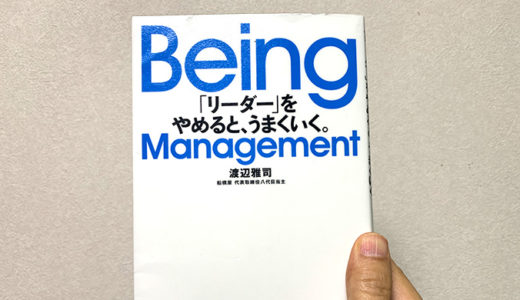 【本】Being Management 「リーダー」をやめると、うまくいく。(渡辺 雅司)|船橋屋の理念に感動。くずもちが食べたくなる。