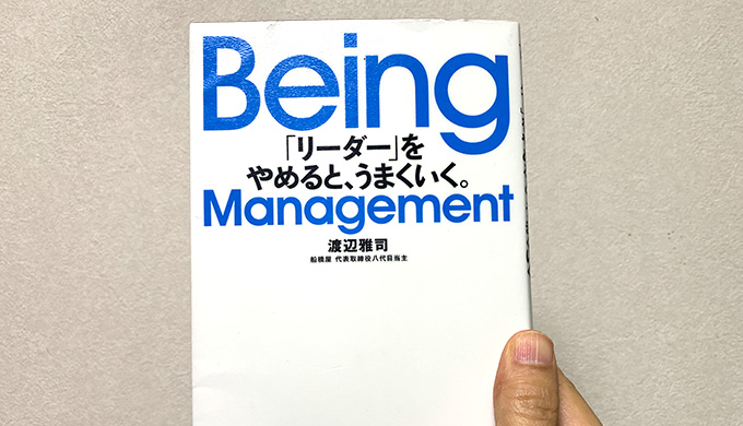 【本】Being Management 「リーダー」をやめると、うまくいく。(渡辺 雅司)