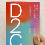 【本】D2C「世界観」と「テクノロジー」で勝つブランド戦略