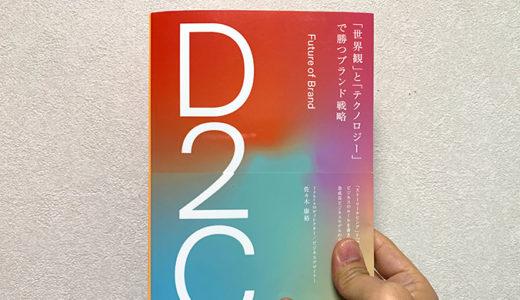 【本】D2C「世界観」と「テクノロジー」で勝つブランド戦略|モノづくり企業の新しいビジネスモデルがわかる。