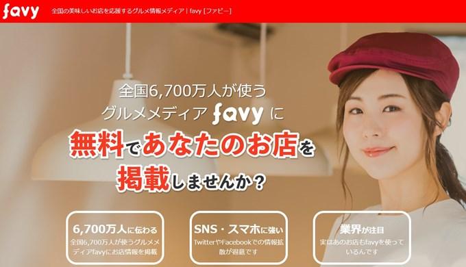 favy_ファビー_飲食店集客グルメサイト