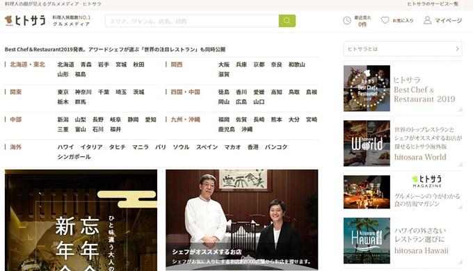 ヒトサラ_飲食店集客グルメサイト