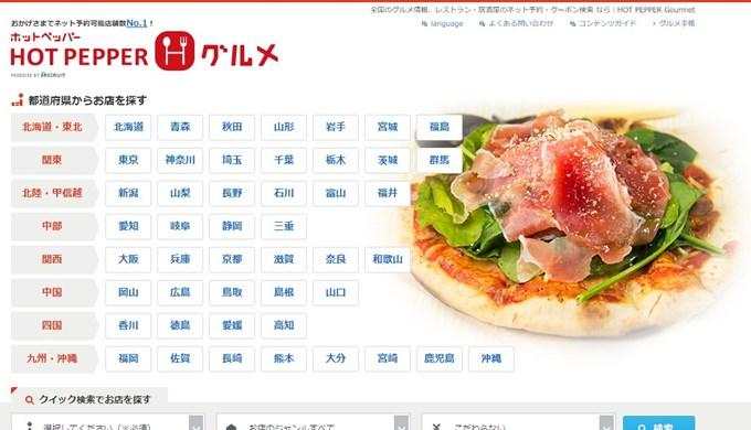 ホットペッパーグルメ_飲食店集客グルメサイト