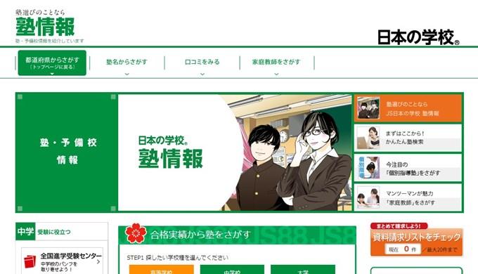 塾情報_学習塾・習い事・スクールの集客に役立つサイト