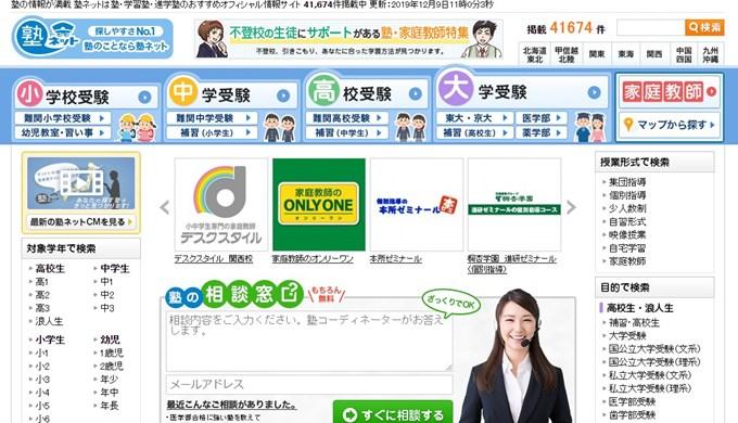 塾ネット_学習塾・習い事・スクールの集客に役立つサイト