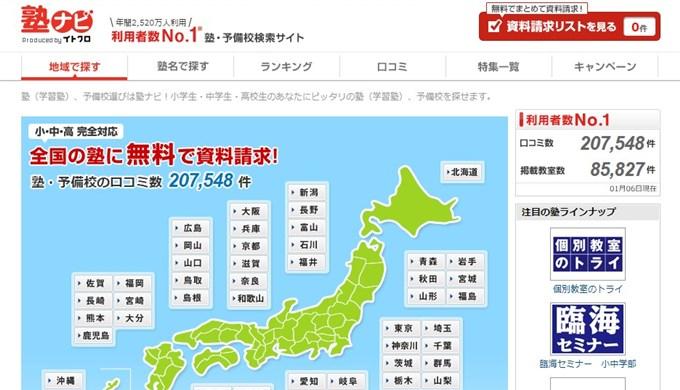 塾ナビ_学習塾・習い事・スクールの集客に役立つサイト