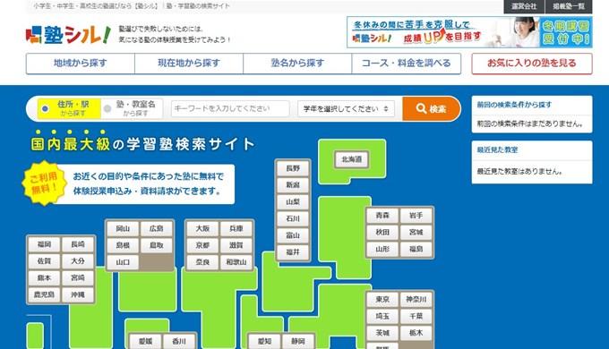 塾シル_学習塾・習い事・スクールの集客に役立つサイト
