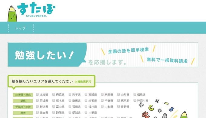 すたぽ_学習塾・習い事・スクールの集客に役立つサイト