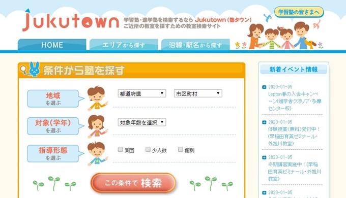 塾TOWN_学習塾・習い事・スクールの集客に役立つサイト