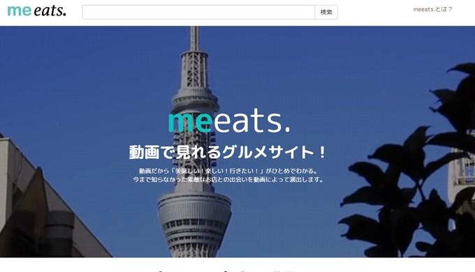 meeats_飲食店集客グルメサイト