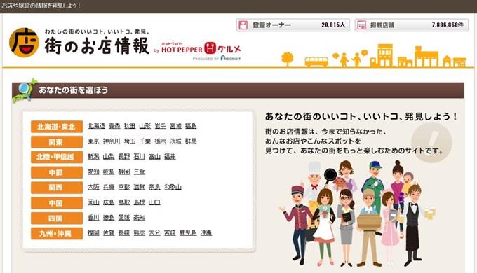 お店情報_飲食店集客グルメサイト