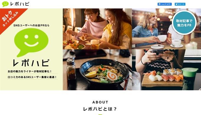 レポハピ_飲食店集客グルメサイト