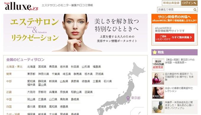 alluxe_美容室・エステ・サロンの集客に役立つサイト