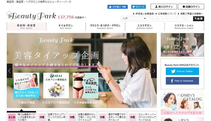 BeaytyPark_美容室・エステ・サロンの集客に役立つサイト