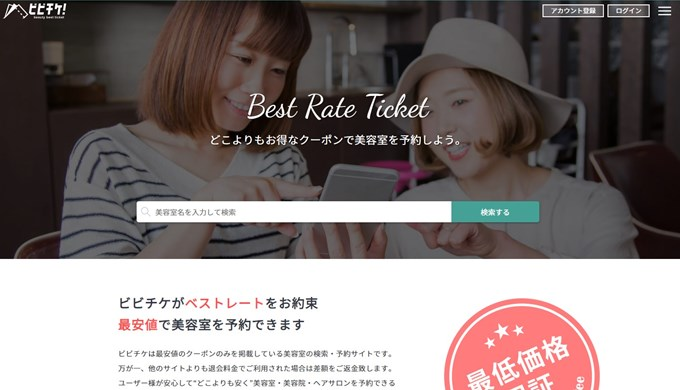 ビビチケ_美容室・エステ・サロンの集客に役立つサイト