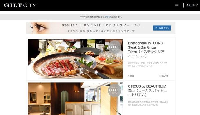 GILTCITY_美容室・エステ・サロンの集客に役立つサイト
