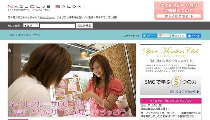 NAILCLUE_美容室・エステ・サロンの集客に役立つサイト