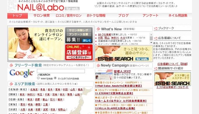 NAILLabo_美容室・エステ・サロンの集客に役立つサイト