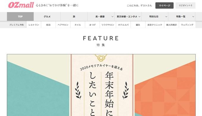 OZmall_美容室・エステ・サロンの集客に役立つサイト