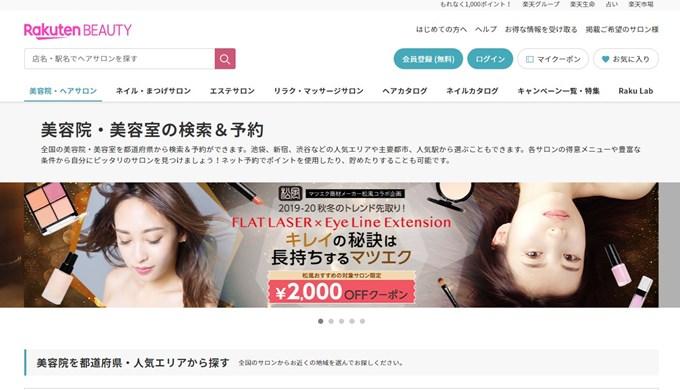 RakutenBeauty_美容室・エステ・サロンの集客に役立つサイト