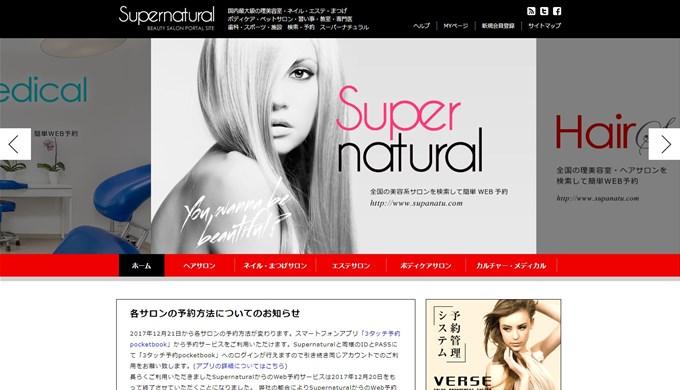 Supernatural_美容室・エステ・サロンの集客に役立つサイト