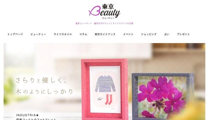 東京Beayty_美容室・エステ・サロンの集客に役立つサイト