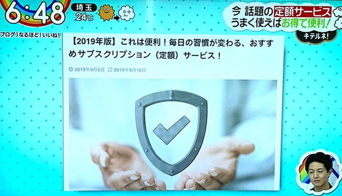 日本テレビ「ZIP!」に360株式会社のブログ掲載