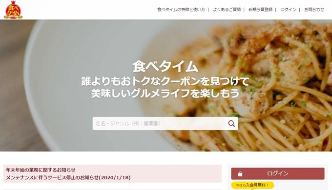 食べタイム_飲食店集客グルメサイト