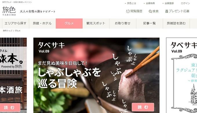 旅色グルメ_飲食店集客グルメサイト