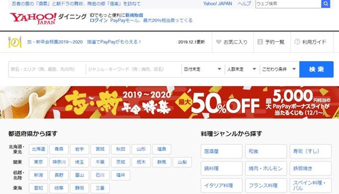 Yahooダイニング_飲食店集客グルメサイト