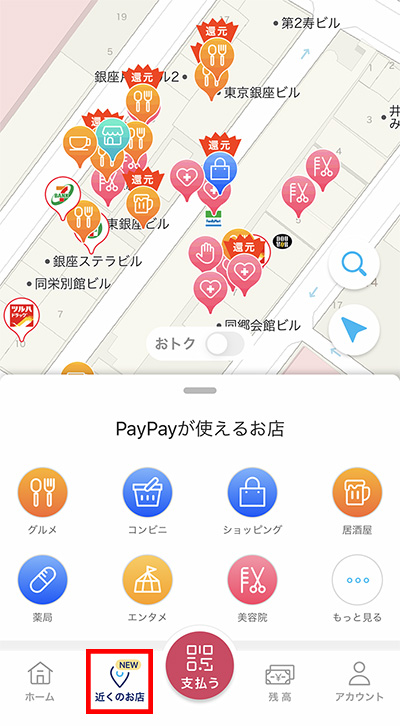 PayPayマップで集客
